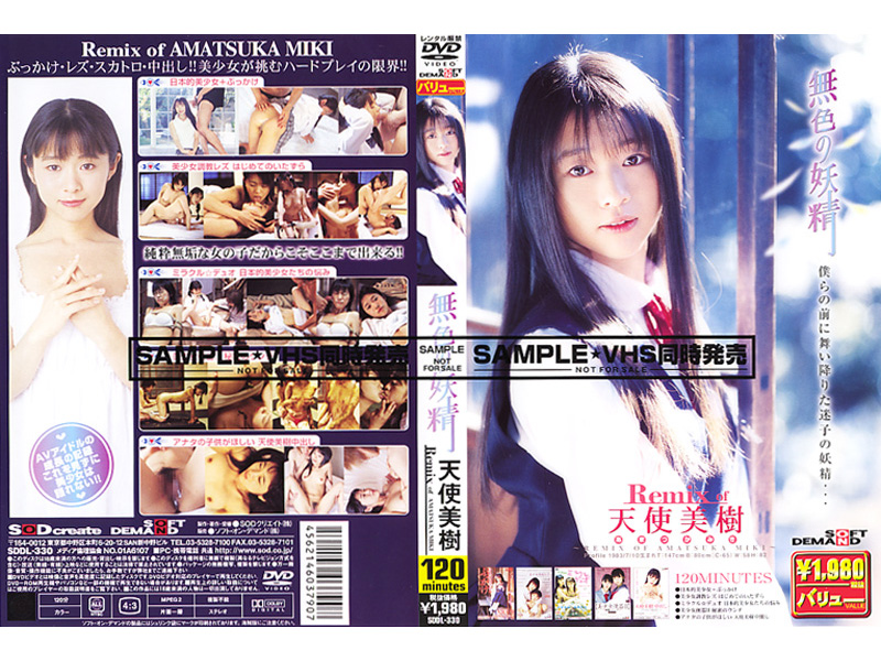 [SDDL-330] 無色の妖精 Remix of 天使美樹