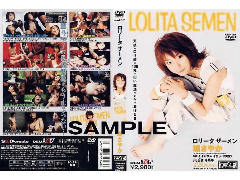 SDDM-153 Sayaka Tsutsumi B ‰Ñ Tazamen