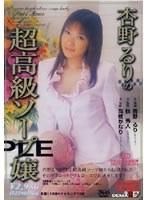 杏野るりの超高級ソープ嬢