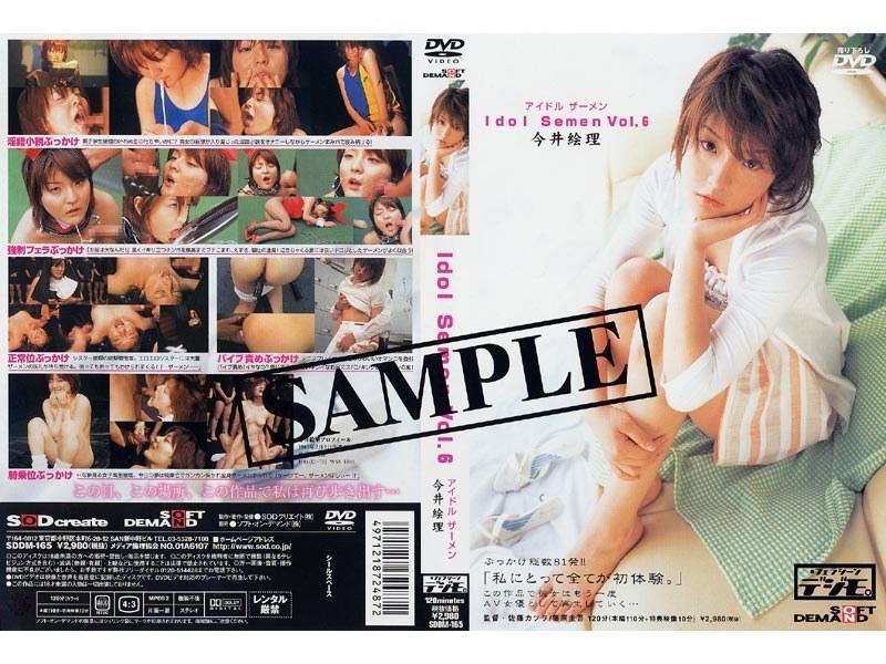 SDDM-165 Eri Imai Idol Semen VOL.6