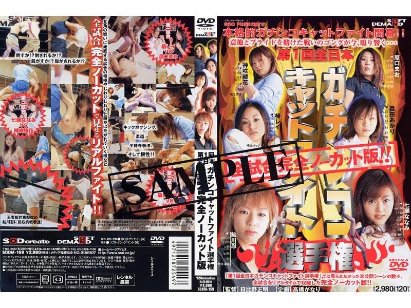 SDDM-169 Hardcore Full Uncut Version All Games Cat Fight Championship 1st All Japan!!