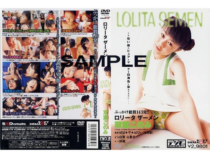 SDDM-174 Futaba Konomi Log ‰Ñ Tazamen