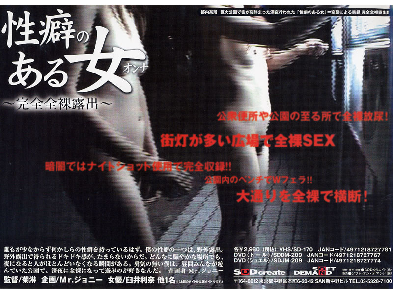 SDDM-209 ~ ~ Full Nude Woman With A Propensity Exposure (SOD Create) 2002-11-20