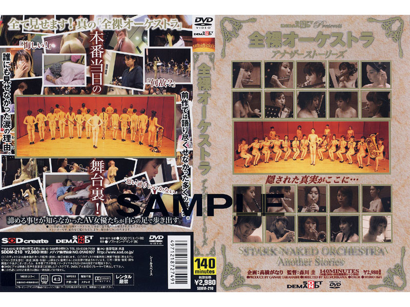 SDDM-210 Another Nude Orchestra Stories (SOD Create) 2002-11-20