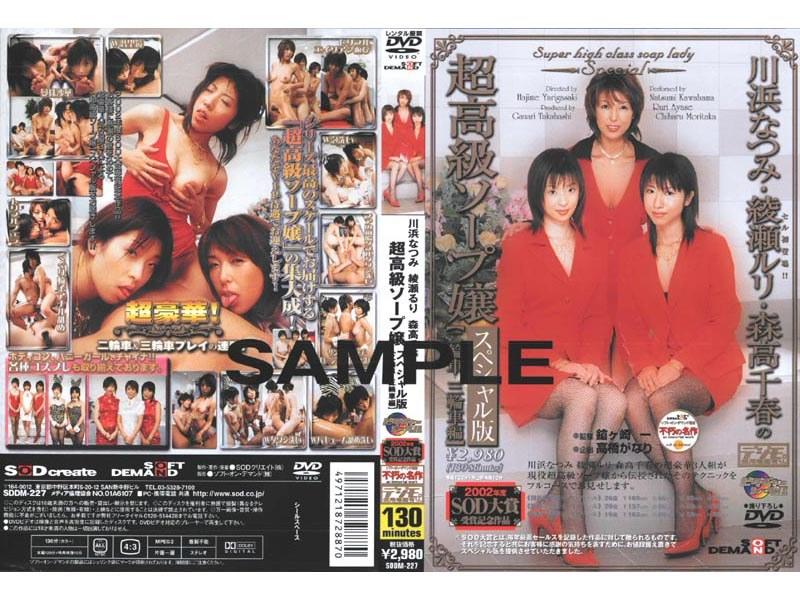 SDDM-227 Ultra High-end Special Edition Of Soap Lady & Ayase Ruri & Natsumi Chiharu Moritaka Kawahama [motorcycle, Tricycle Edit] (SOD Create) 2003-01-10