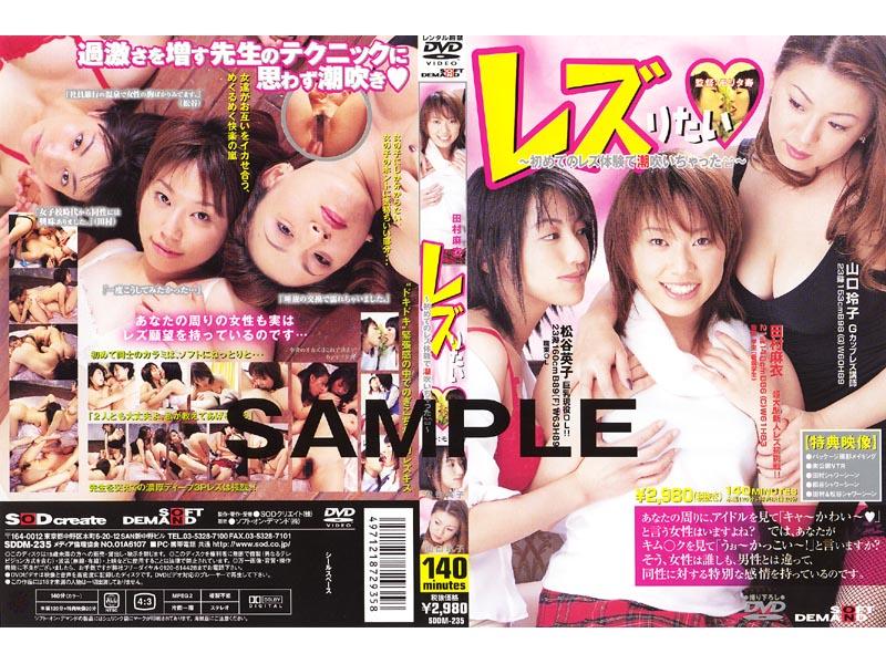 SDDM-235 ~ Tide Had Blown In The First Lesbian Experience - Lesbian Wish (SOD Create) 2003-01-23