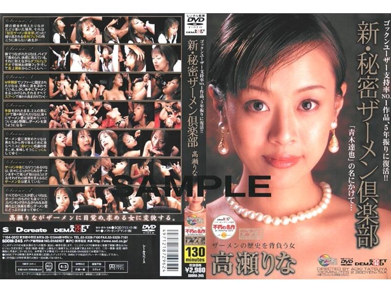 SDDM-245 Rina Takase New Secret Club Cum (SOD Create) 2003-02-20