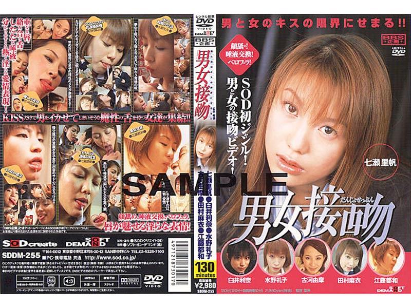 SDDM-255 Men And Women Kiss (SOD Create) 2003-03-06