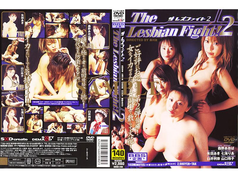 SDDM-280 The Lesbian Fight 2 (SOD Create) 2003-06-05