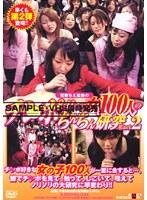 菅原ちえ監督のチ●ポを見たがる女100人のちんちん研究 PART2