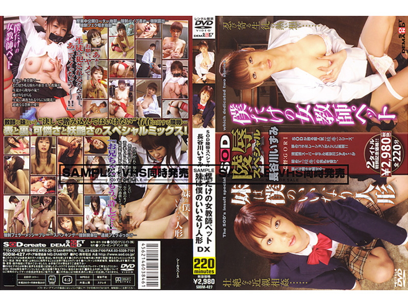 SDDM-427 I Am The Only Female Teacher Pet Sister Izumi Hasegawa Special Insult DX SOD Is The Mercy Of My Dolls