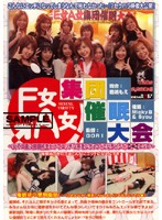 E女A女 集団催眠大会 ~女のコ達に催眠術をかけてエッチな事をしちゃう(させちゃう?)DVD~