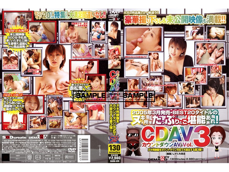 [SDDM-696] カウントダウンAV CDAV VOL.3 ヌキ所映像をカウントダウン方式で大放出する第3弾!!