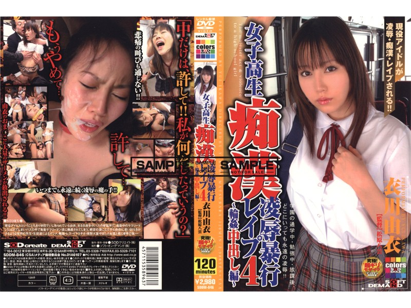 SDDM-846 Hen Yui Koromogawa Gangbang Creampie School Girls 4 To Rape Assault Rape Molester