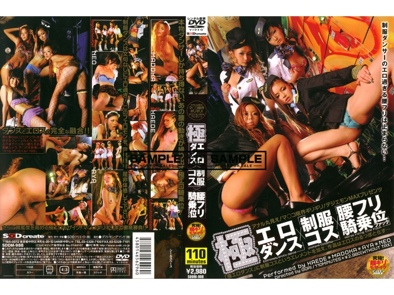SDDM-988 Pretend Cowgirl Fuck Erotic Dance Uniforms Hip Kos ÌÑ ÌÑ Pole