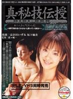 真 秘技伝授 四十八手入門[その弐]