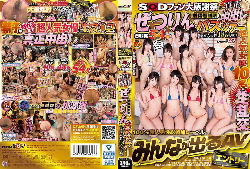 SDEN-001 SOD Fan Big Gratitude Festival X True Vaginal Cum Shot Ejaculation Unlimited Titsurin Bus Tour (※ Amateur Male Participates 18 People)