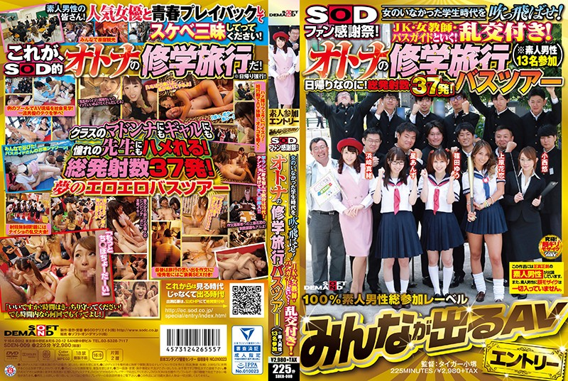 SDEN-009 SOD Fans Thanksgiving!Blow Away The School Days When There Was No Woman! JK · Female Teacher · Go With A Bus Guide!Random Order!Otona's School Excursion Bus Tour (※ 13 Amateur Men Participating)