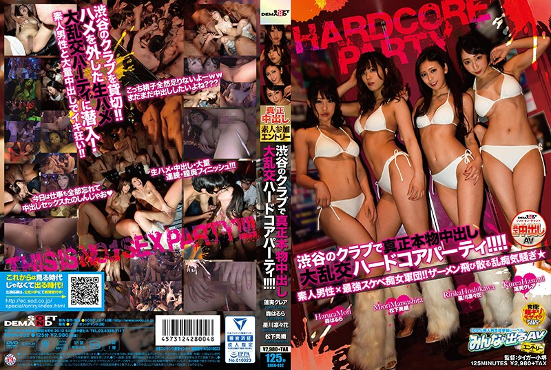 [SDEN-032] Fuck For Real Creampie Orgy Hardcore Party In Shibuya!!!!