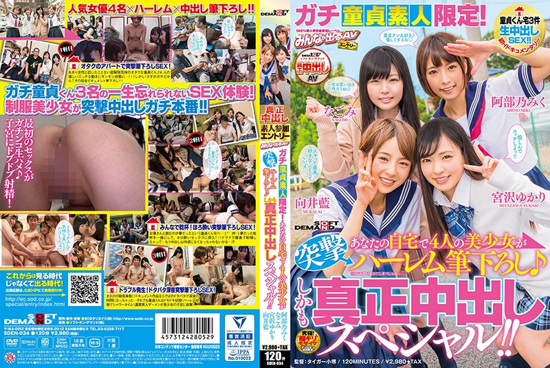 SDEN-034 Gachi Virgin Amateurs Only! Four Beautiful Girls