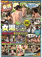 『女湯入ってますよ?』石和温泉で素人男性が男湯だと思ってお風呂に入ろうとしたら女湯だった!AV撮影じゃないところで女優さんたちとSEXしちゃうのかガチドッキリモニタリング!!
