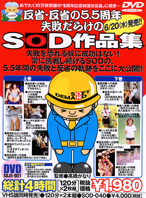 SDJS-001 Second Volume + First Volume Is Full Of Fail Anniversary SOD Works 5.5 Reflection, The Reflection (SOD Create) 2001-06-20