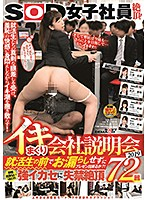SDJS-028 SOD Female Employee Acme!Iki Roll Up Company Briefing 2019 Can You Give A Presentation Without Leaking In Front Of The Job Seeker? !Incontinence Climax 72 Times To The Strength That Can Not Endure