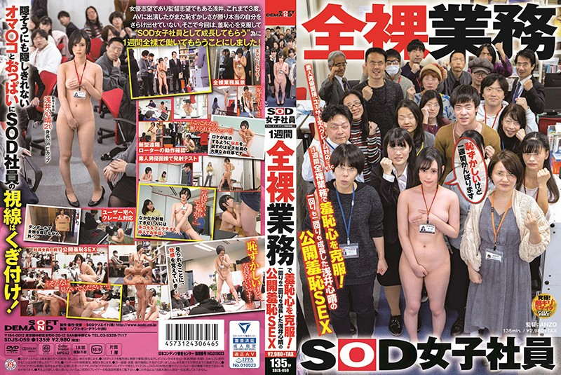 SDJS-059 Overcome Shame In One Week Naked Work! Public Shame SEX Of Koharu Asai Who Grew Both Once And Twice (SOD Create) 2020-03-26