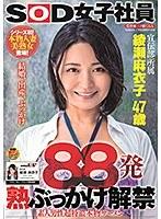 SDJS-063 88発 熟ぶっかけ解禁 素人男性超特濃本物ザーメン 綾瀬麻衣子 47歳