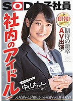 [SDJS-064] Great News! This Freshly Graduated Newbie Is Making Her Long-Awaited Adult Video Debut! An Office Idol! Sexy And Cute Nakayama-chan (22 Years Old) Kotoha Nakayama