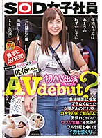 SDJS-084 1st Year After Joining A New Graduate I Had A Quiet Body AD Saeki-chan (20 Years Old) With A Solid Body Make An AV Appearance For The First Time! First SEX In Front Of The Camera Instead Of The Actress Who Can No Longer Participate In The Shooting! Ubu Nama Who Is Not Accustomed To Men ● This Is An Actor's Full Erection
