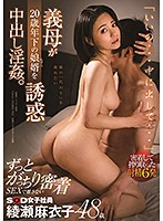 """[SDJS-091] """"It's Alright... Cum Inside Me..."""" Mature MILF Seduces Her 20-Year-Younger Son-In-Law - Hot, Steamy, Intimate Creampie Sex Maiko Ayase"""
