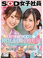 SDJS-101 First Year After Joining The Company! Good Friends Working At SOD Co-star For The First Time All Corners ALL Co-play SOD Female Employee Kotoha Nakayama Rin Miyazaki