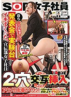 SDJS-103 SOD Female Employee 2 Holes Alternate Insertion Acme Bicycle Is Good! Rie Hanai, A Female Employee Of The Advertising Department, Who Became A Laboratory Table At The Recital By Herself
