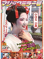 [SDMM-075] Magic Mirror Number Fantastical Yakyuken Sex With A Geisha Girl Who's So Shy That Her Cheeks Turn Red Right Through Her Makeup
