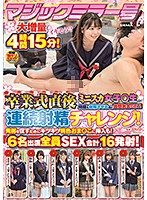 SDMM-088 Magic Mirror No. Miniskirt Girls Right After The Graduation Ceremony â—‹ Get A Big Prize So That Students Can Ejaculate Many Times! Continuous Ejaculation Challenge! Insert It Into A Tight Pink Oma â—‹ To Encourage Firing! All 6 Performers SEX Total 16 Shots!