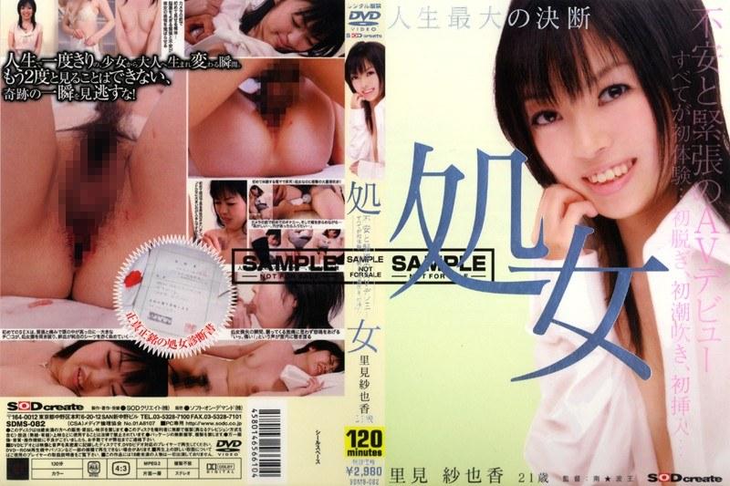 SDMS-082 21-year-old Virgin Noka Gauze Satomi