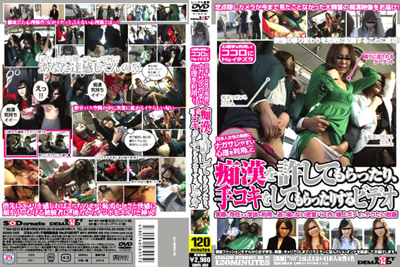 SDMS-089 Video Using The Psychology Of Japanese Women Is Easy Nagasare Around Their Stuff Or Forgive The Molester Or Ask Them To Handjob