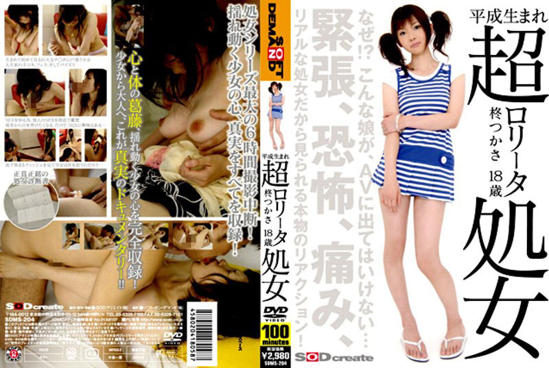 SDMS-204 Tsukasa Hiiragi (b) 18-year-old Virgin Birth Heisei Ultra Creampie