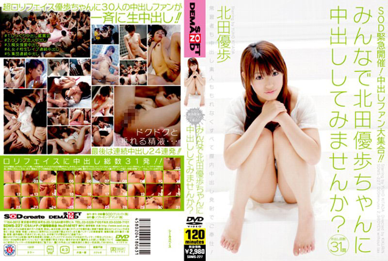 SDMS-227 Held Emergency SOD! Large Set Pies Fan!! Do Not Try To Step Out Of Chan Yu Kitada Everyone?
