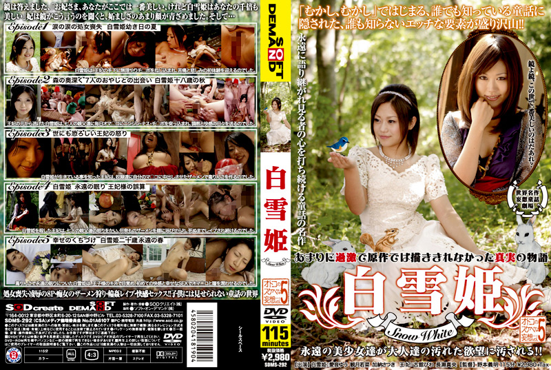 SDMS-292 Snow White Series VOL.5 Lascivious Delusion Of A Man (Snow White) -