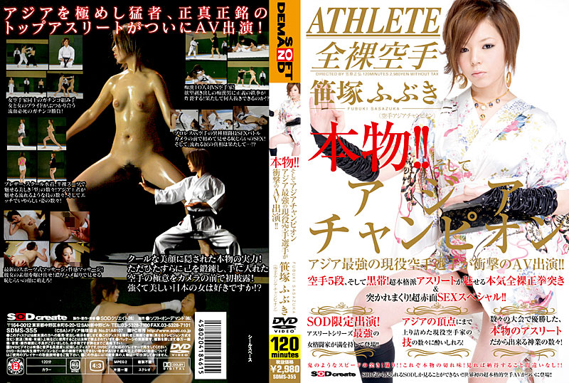 SDMS-355 Real!! AV Appearance Of The Active Service Of The Strongest Asian Impact Players Karate Champion And Asia!! Fubuki Sasazuka (SOD Create) 2008-02-21