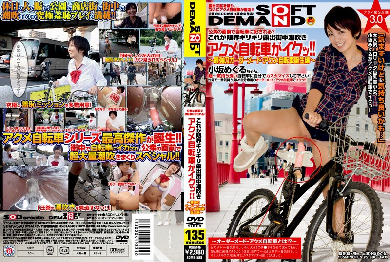 SDMS-598 Iku~tsu Squirting Acme Bicycle In The City Last Minute Exposure Limit This Is!! Acme Third Form