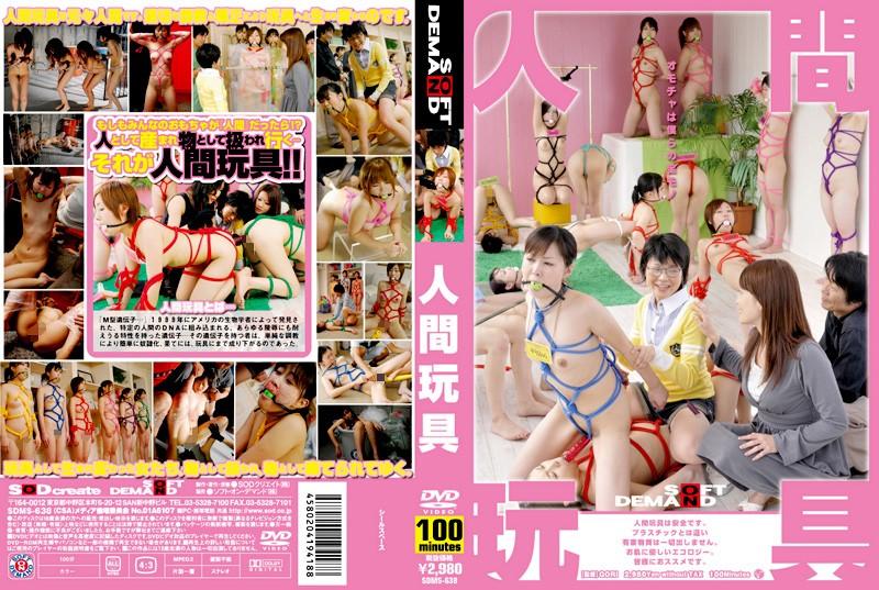 SDMS-638 Human Toy (SOD Create) 2009-01-08
