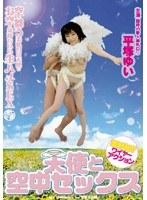 天使と空中セックス
