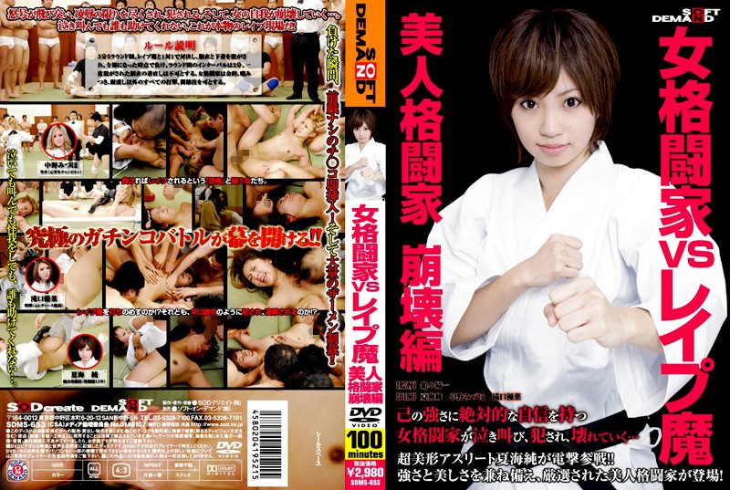 SDMS-653 Magic Collapse Hen Beauty Fighter Fighter VS Rape Woman