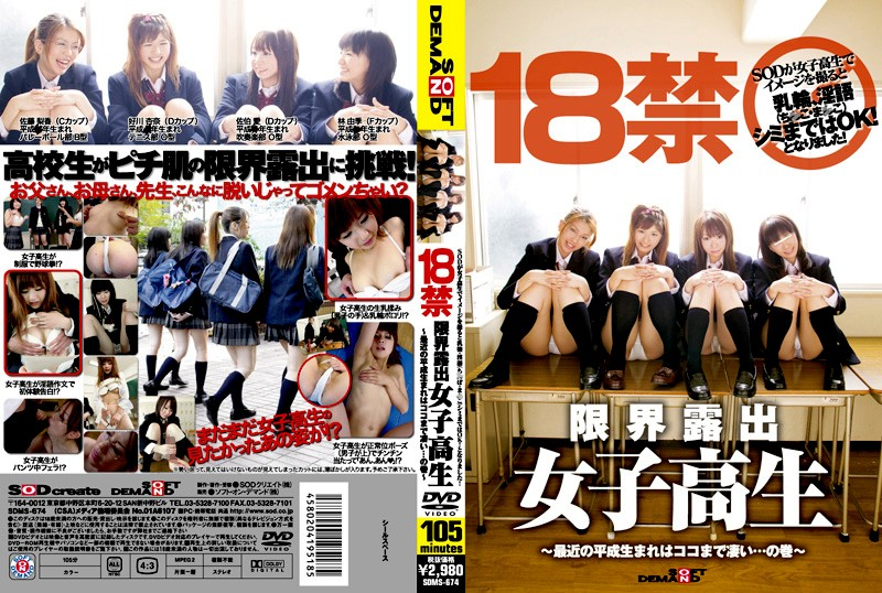 SDMS-674 ~ ~ High School Girls Volume Born Recently Heisei 18 _ Exposure Limit Is ... Amazing Up Here