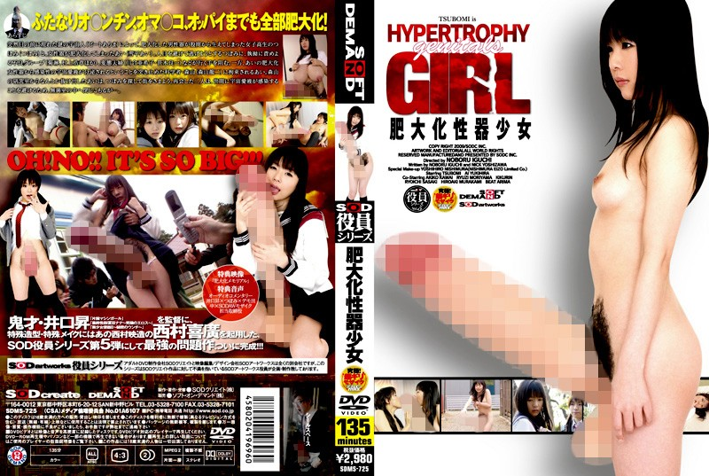 SDMS-725 SOD Officers Bloated Genitals Girl Series