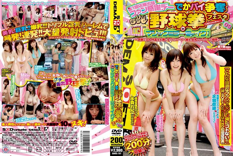 image Big tits ren mizumori amazing japanese bondage xxx