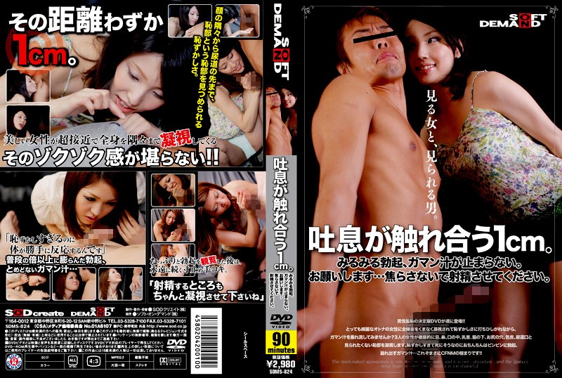 SDMS-824 1cm Touch Sigh.Mirumiru Erection, Juice Stand Will Not Stop.Please ... Please Let The Ejaculation Not Frustrating. (SOD Create) 2009-09-19